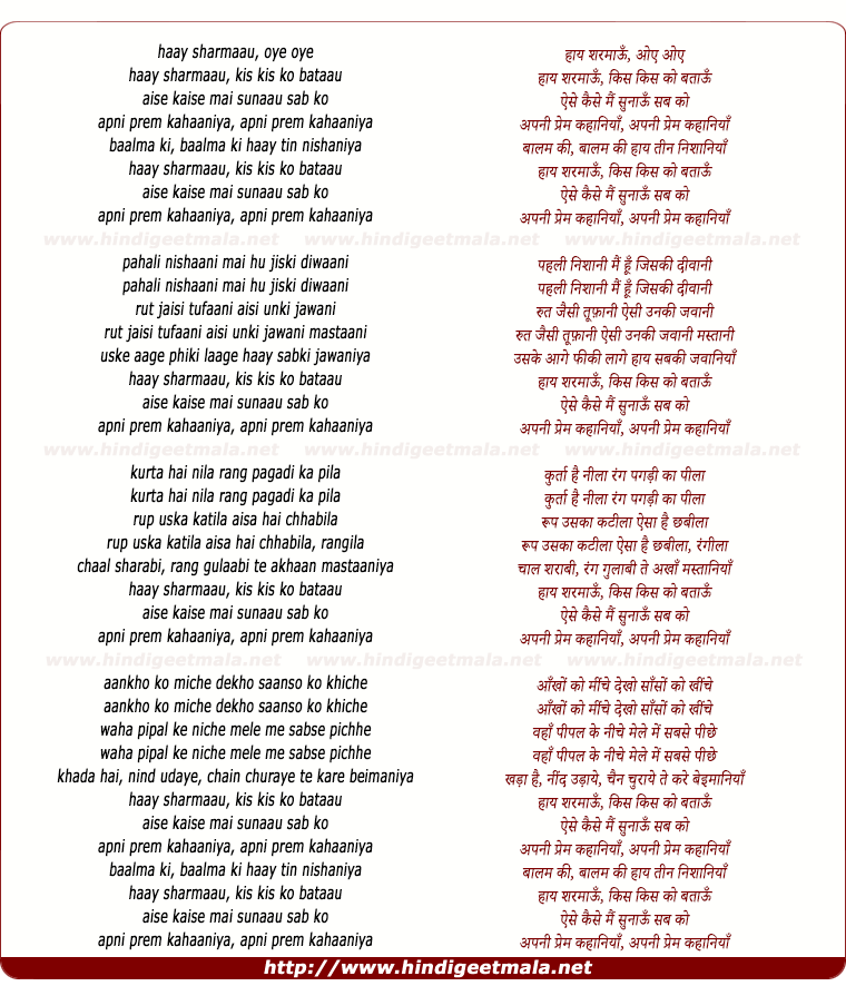 lyrics of song Haayai Sharamaaun