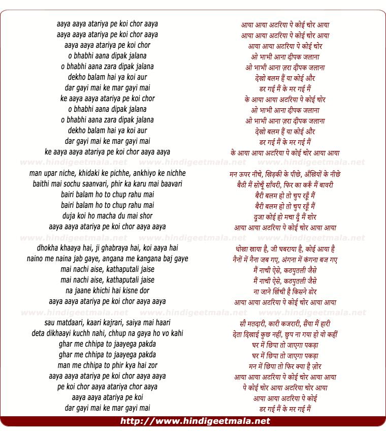 Aaya atariya pe koi chor lyrics