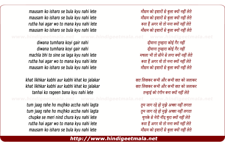 lyrics of song Mausam Ko Ishaaron Se Bulaa Kyon Nahin Lete