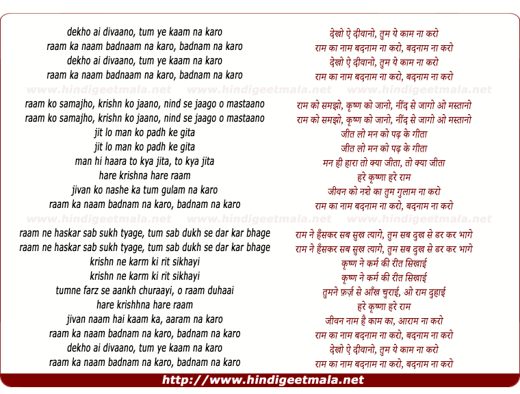 lyrics of song Raam Ka Naam Badanaam Na Karo