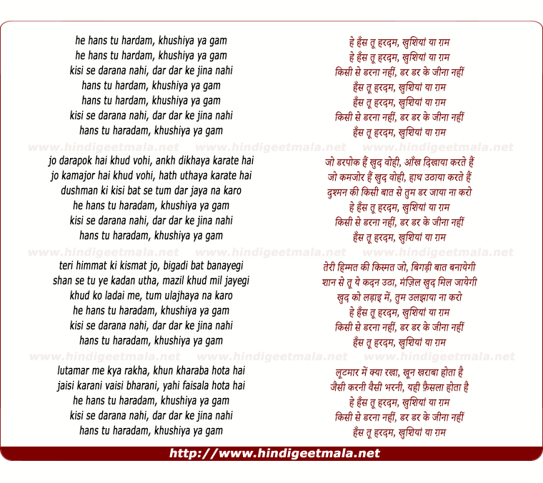 lyrics of song Hans Tu Haradam