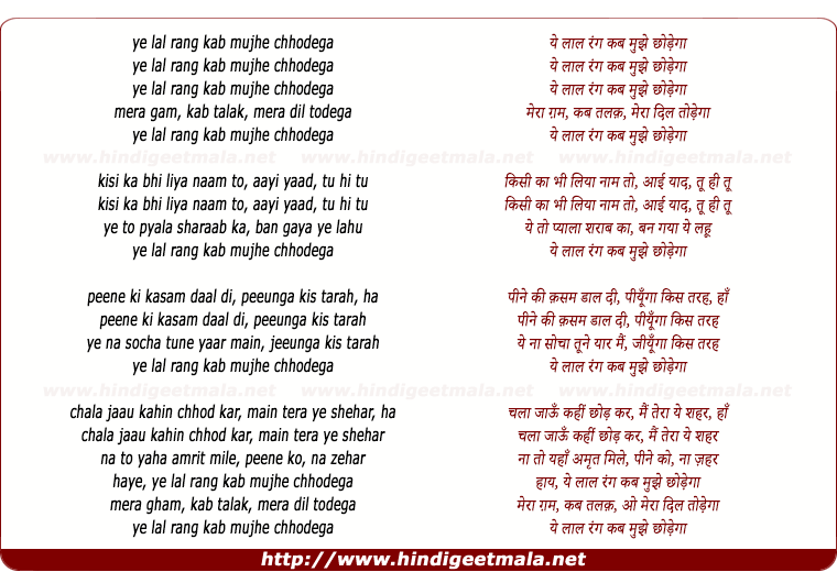 lyrics of song Ye Laal Rang Kab Mujhe Chhodegaa