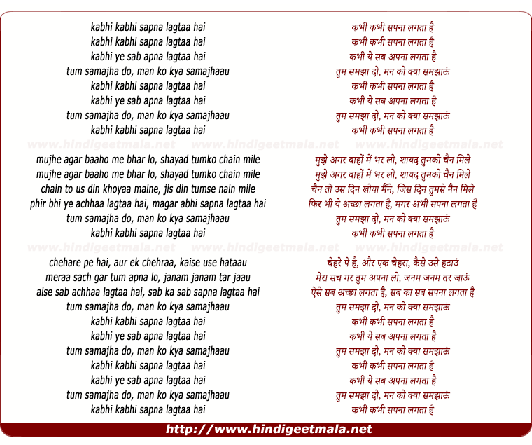 lyrics of song Kabhi Kabhi Sapanaa Lagataa Hai