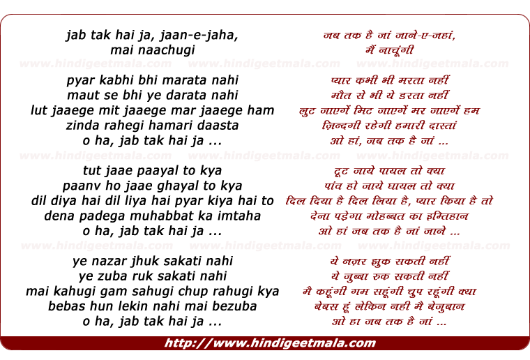lyrics of song Jab Tak Hai Jaan, Jaan-E-Jahaan