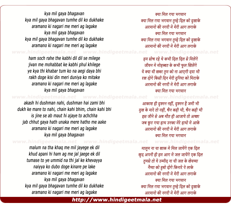 lyrics of song Kyaa Mil Gayaa Bhagavaan Tumhe Dil Ko Dukhaake