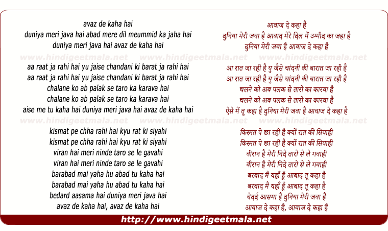 lyrics of song Aavaaz De Kahaan Hai Duniyaa Meri Javaan Hai