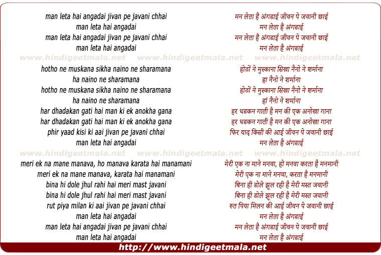 lyrics of song Man Leta Hai Angadai Jivan Pe Javani Chhai