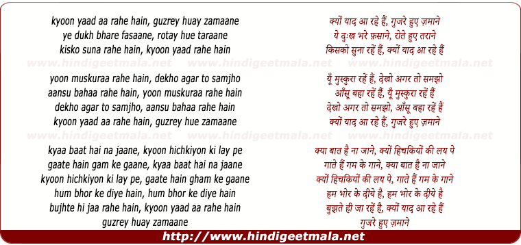 lyrics of song Kyon Yaad Aa Rahe Hain