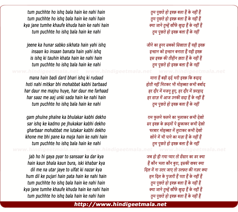 lyrics of song Tum Puchhate Ho Ishq Bhalaa Hai Ke Nahin Hai