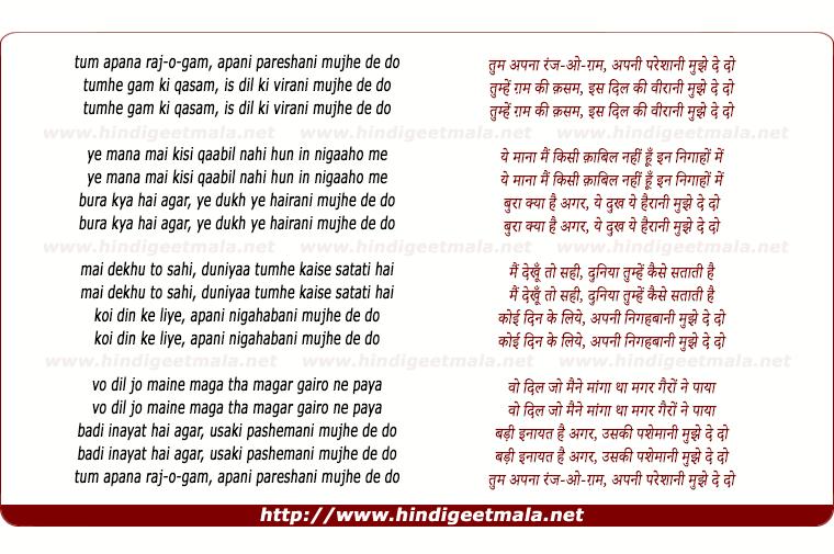 lyrics of song Tum Apna Ranj-O-Gam, Apni Pareshani Mujhe De Do