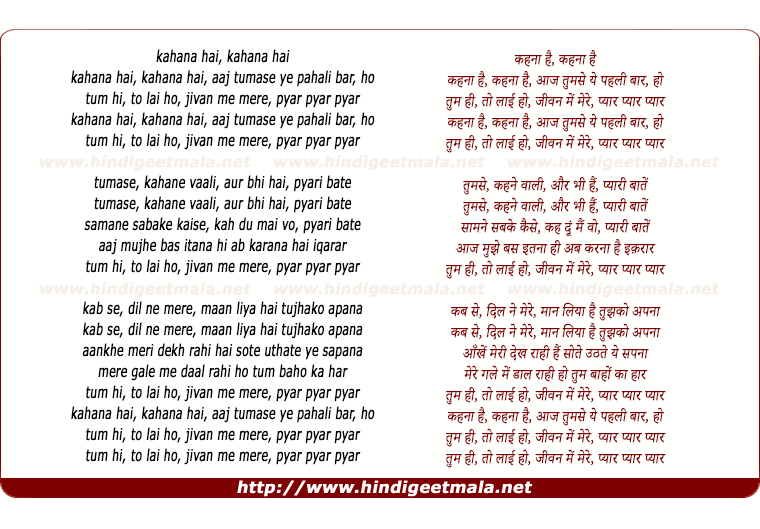 lyrics of song Kahanaa Hai, Kahanaa Hai