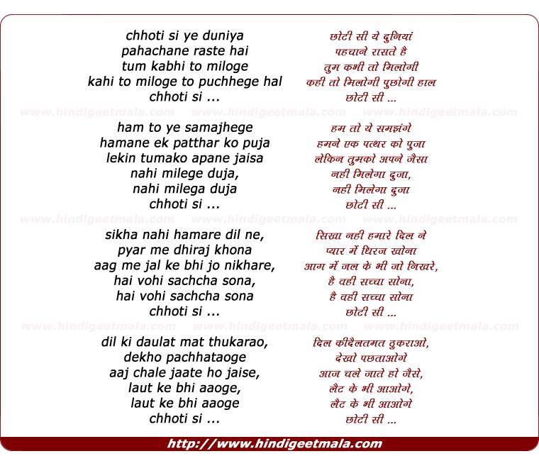 lyrics of song Chhoti Si Ye Duniya, Pahachaane Raasate Hain