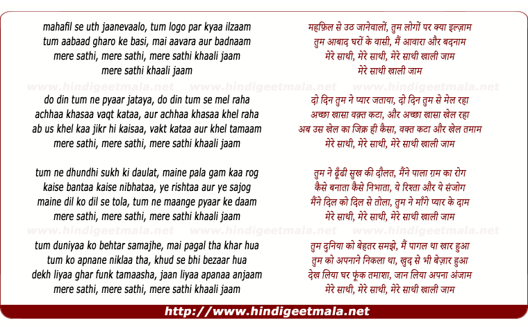 lyrics of song Mahafil Se Uth Jaanevaalon, Tum Logon Par Kyaa Ilzaam