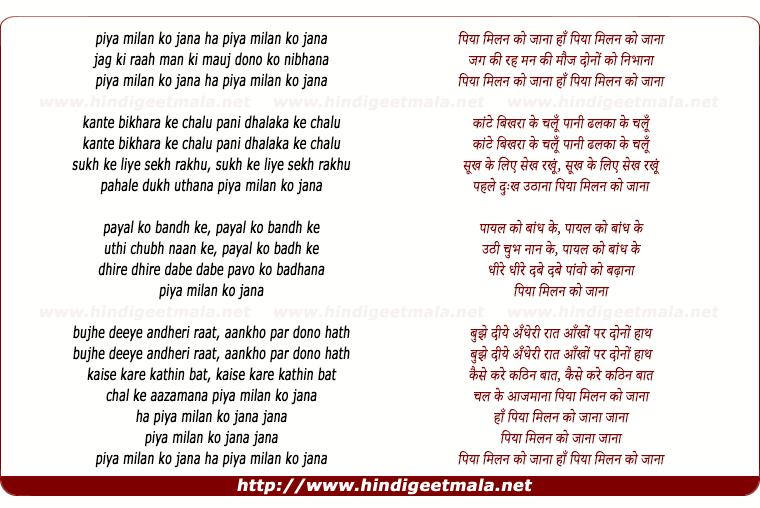 lyrics of song Piya Milan Ko Jaana