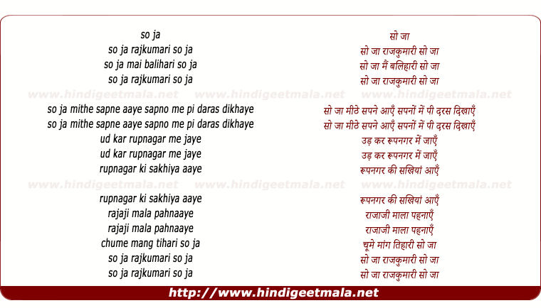 lyrics of song So Ja Rajkumari So Ja