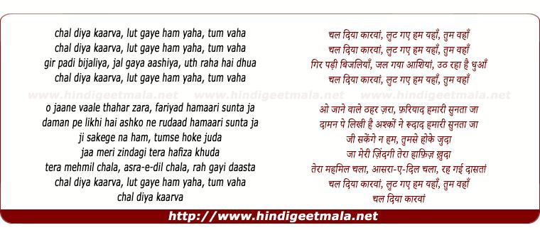 lyrics of song Chal Diyaa Kaaravaan, Lut Gae Ham Yahaan, Tum Vahaan