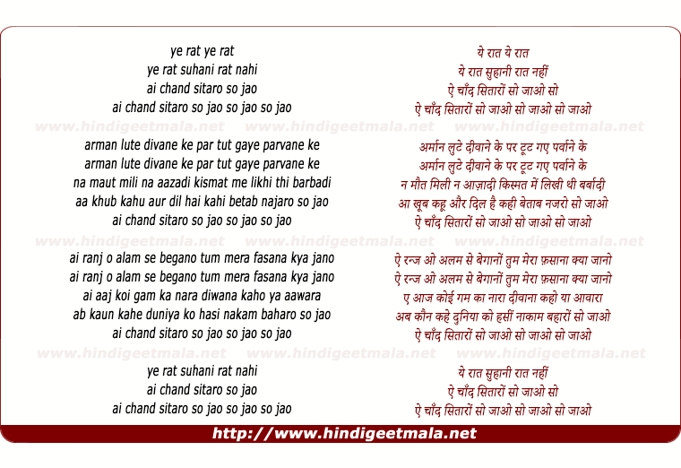 lyrics of song Ye Raat Suhaani Raat Nahi Ae Chaand Sitaaro So Jaao