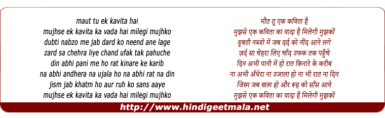 lyrics of song Maut Tu Ek Kavitaa Hai