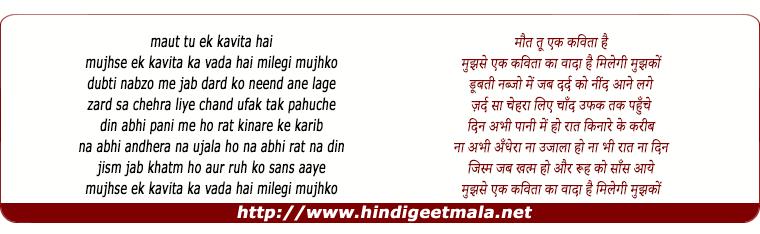 lyrics of song Maut Tu Ek Kavitaa Hai