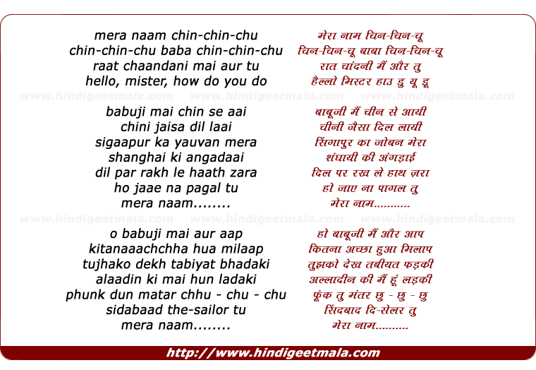 lyrics of song Meraa Naam Chin Chin Chu