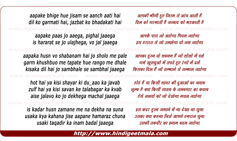 lyrics of song Aapake Bhige Hue Jisam Se Aanch Aati Hai