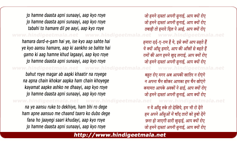 lyrics of song Jo Hamane Daastaan Apani Sunaai, Aap Kyon Roe
