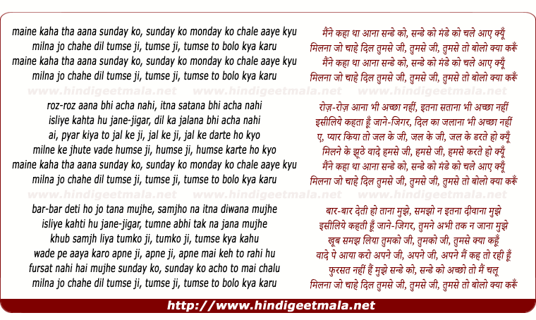 lyrics of song Mainne Kahaa Thaa Aanaa Sunday Ko, Sunday Ko