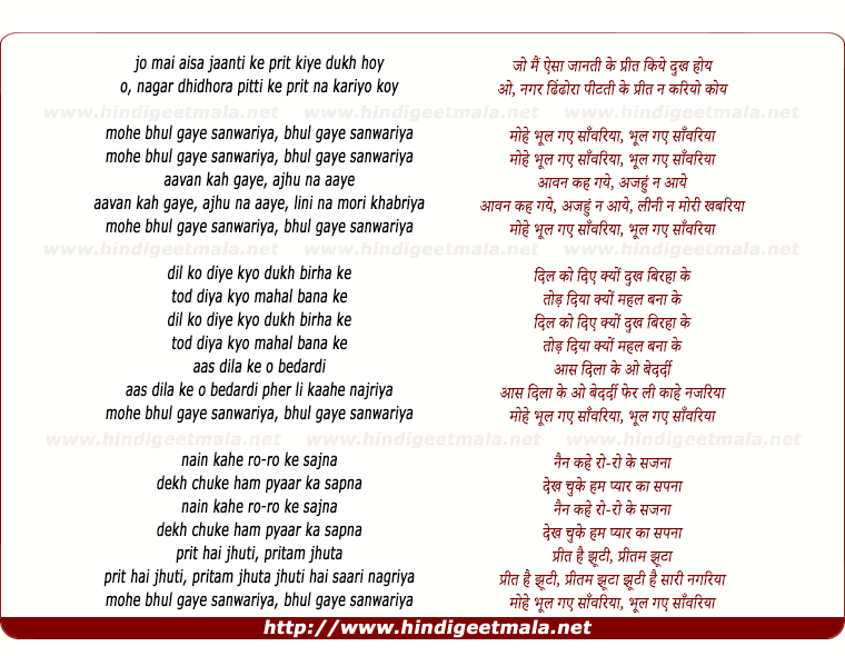 lyrics of song Mohe Bhul Gaye Sanwariya