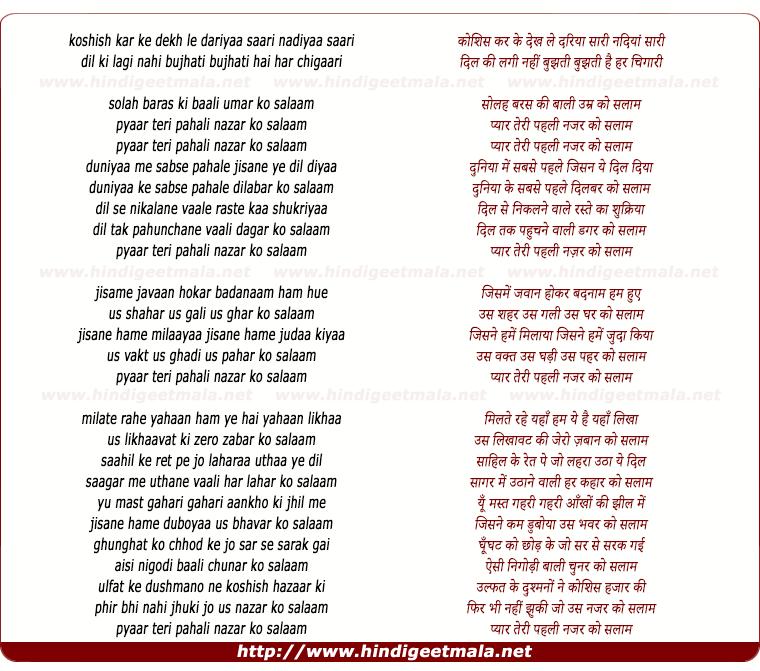 lyrics of song Pyaar Teri Pahali Nazar Ko Salaam