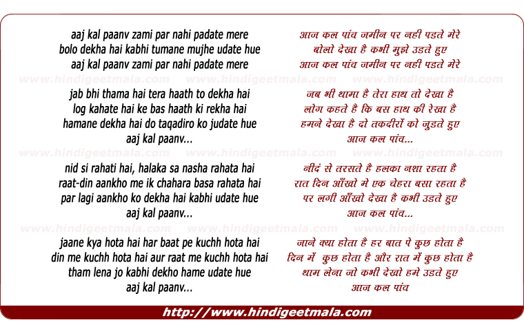 lyrics of song Aaj Kal Paanv Zamin Par Nahin Padate Mere
