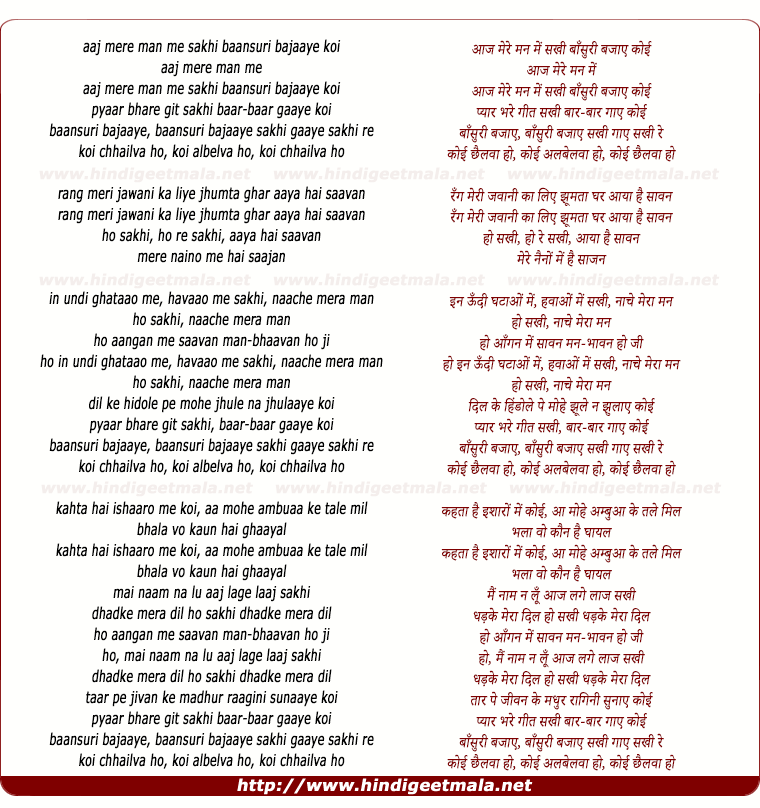 lyrics of song Aaj Mere Man Men Sakhi Baansuri Bajaae Koi