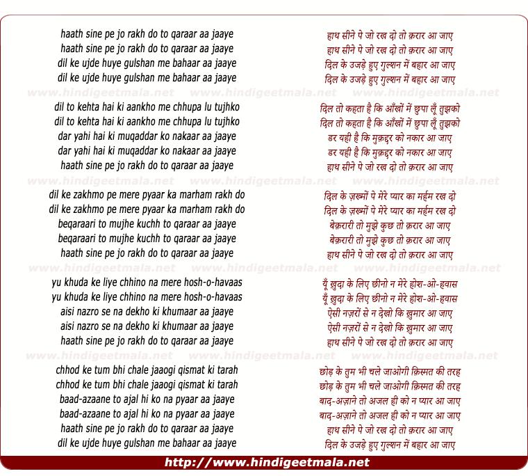 lyrics of song Hath Sine Pe Jo Rakh Do To Qarar Aa Jaye