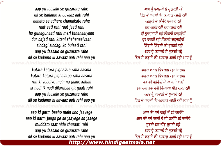 lyrics of song Aap Yun Faasalon Se Guzarate Rahe