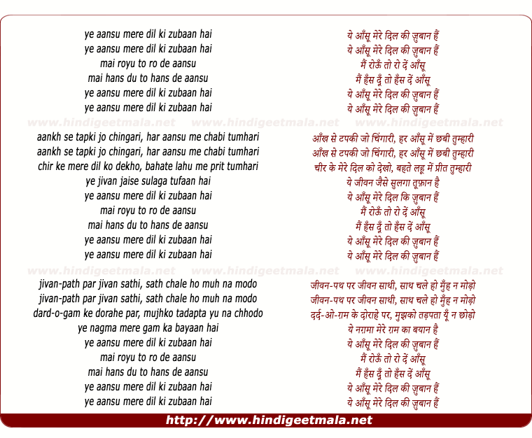 lyrics of song Ye Aansu Mere Dil Ki Zubaan Hain
