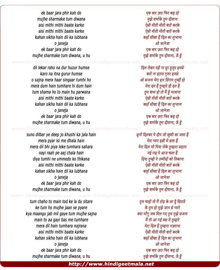 lyrics of song Ik Baar Zara Phir Kah Do, Mujhe Sharmake Tum Divana
