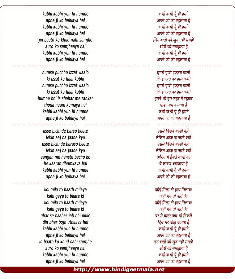 lyrics of song Kabhi Kabhi Yunhi Hamane Apane Ji Ko Bahalaayaa Hai