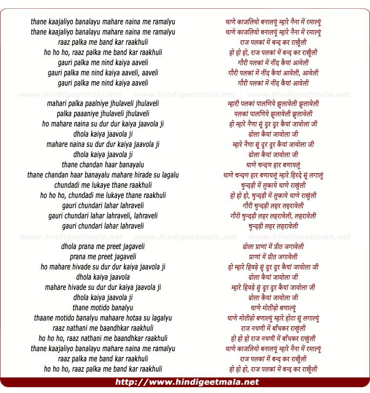 lyrics of song Thaane Kaajaliyo Banaalayun Mhaare Nainaa Men Ramaalyun
