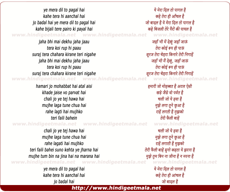 lyrics of song Ye Meraa Dil To Paagal Hai