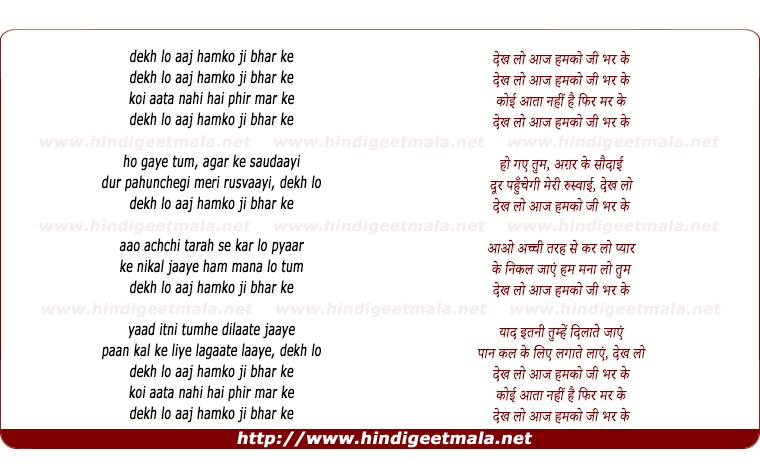 lyrics of song Dekh Lo Aaj Hamako Ji Bharake