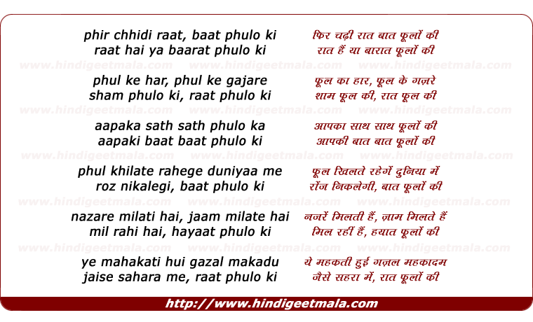 lyrics of song Phir Chhidi Raat Baat Phulon Ki