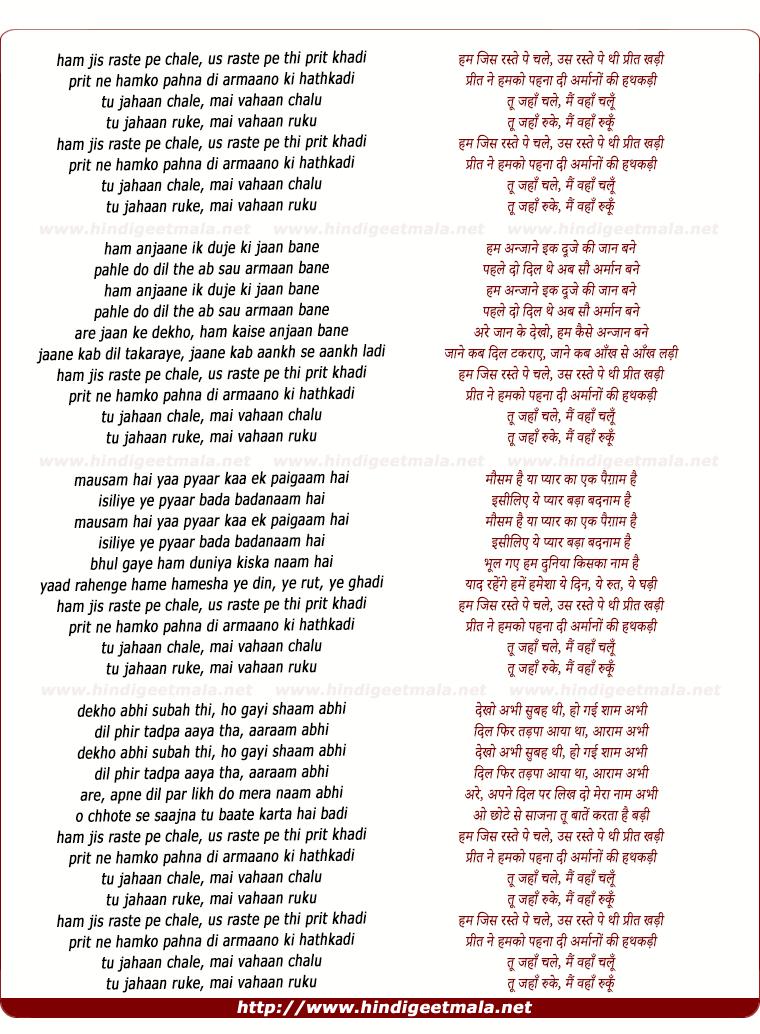 lyrics of song Ham Jis Raste Pe Chale, Us Raste Pe Thi Prit Khadi