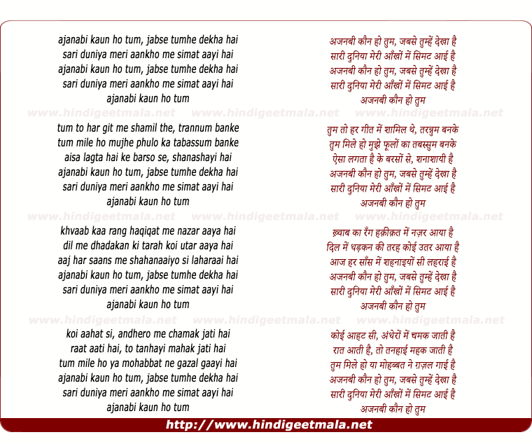 lyrics of song Ajanabi Kaun Ho Tum, Jabase Tumhen Dekhaa Hai