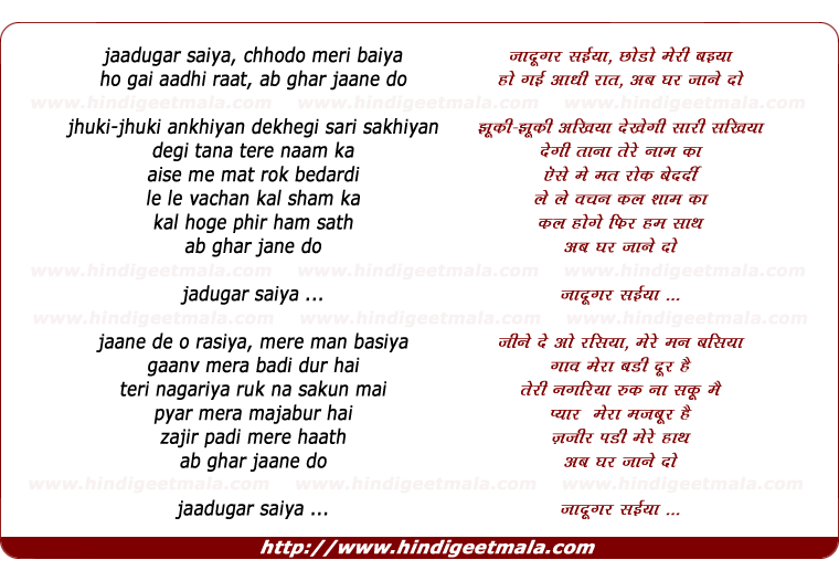lyrics of song Jaadugar Sainyaa Chhodo Mori Bainyaa