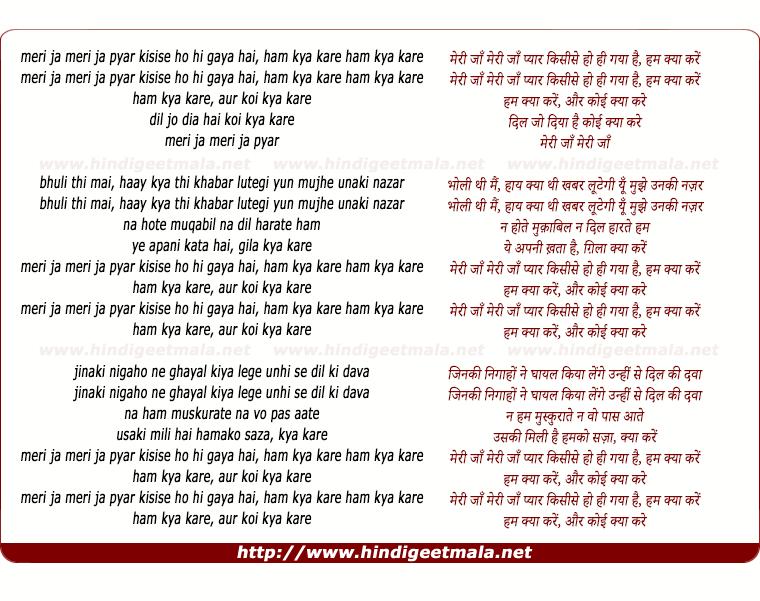 lyrics of song Meri Ja Meri Ja, Pyar Kisi Se, Ho Hi Gaya Hai