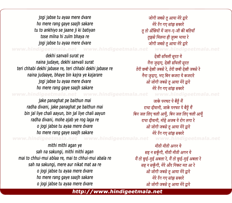 lyrics of song Jogi Jabse Tu Aaya Mere Dvare
