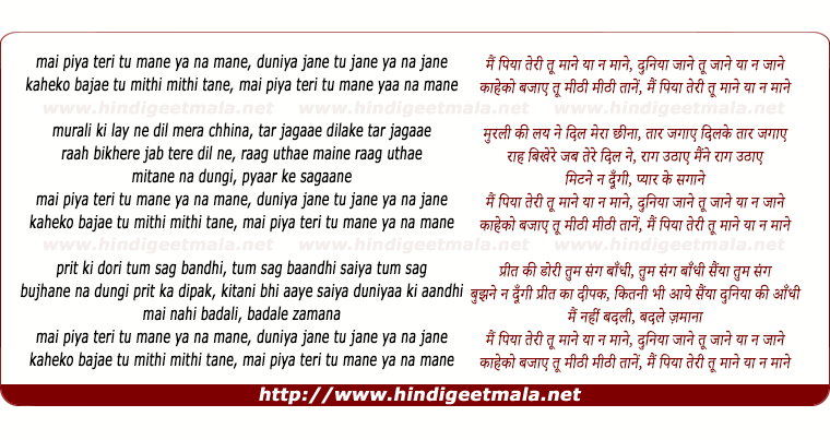 lyrics of song Mai Piya Teri Tu Mane Ya Na Mane