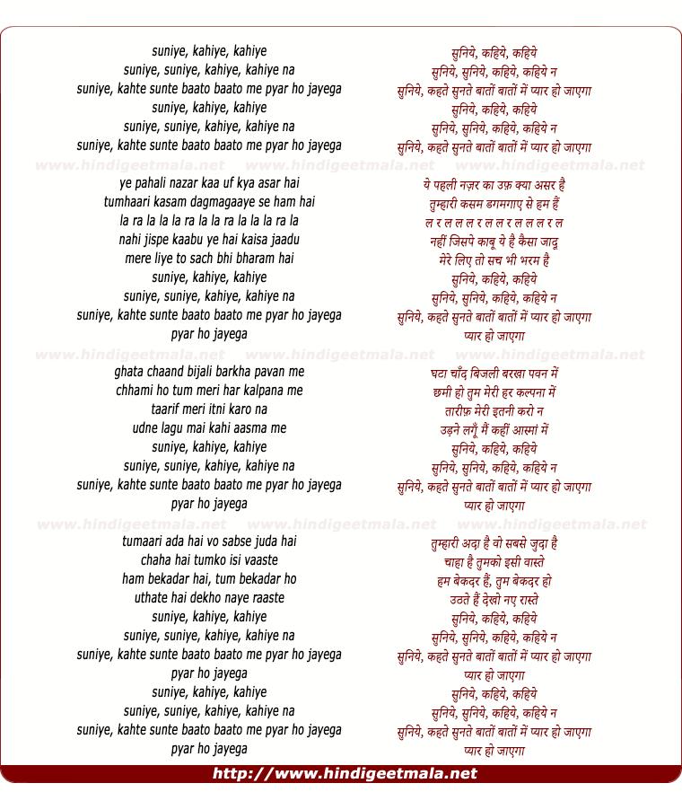lyrics of song Suniye, Kahiye, Kahate, Sunate Baaton Baaton Me Pyaar