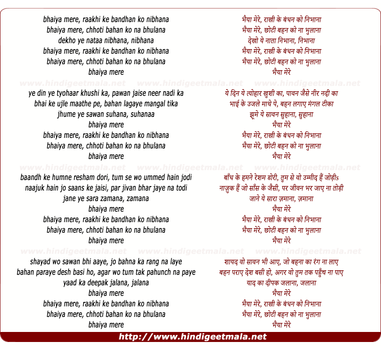 lyrics of song Bhaiya Mere Rakhi Ke Bandhan Ko Nibhana (Happy Version)