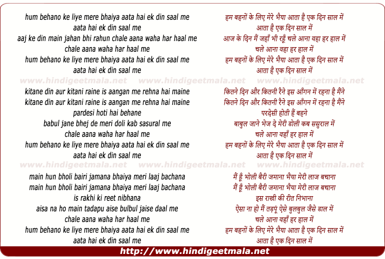 lyrics of song Ham Bahno Ke Liye, Mere Bhaiya, Aata Hai Ek Din