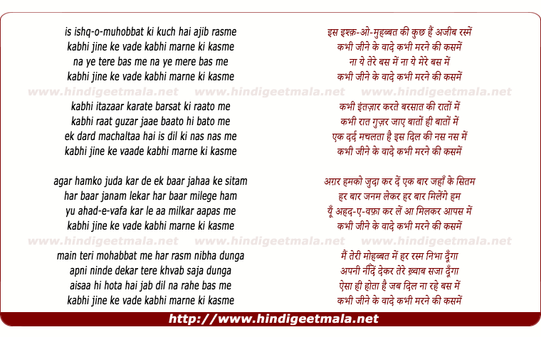 lyrics of song Is Ishq-O-Muhobbat Ki Kuchh Hain Ajib Rasmen